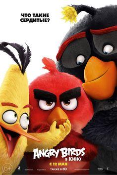★ ANGRY BIRDS В КИНО (#angrybirdsвкино) — ожидаемый мультфильм по мотивам популярнейшей игры «Angry Birds» от финской компании «Rovio». Главными персонажами полнометражного мультфильма выступают все те же птицы и свиньи. Картина детально представит характеры основных персонажей и подробнее расскажет о том, как началось великое противостояние этих героев. Подробнее - http://relbox.ru/multfilmy/angry-birds-v-kino.html