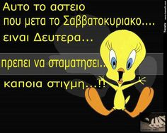 ΚΑΛΗ ΕΒΔΟΜΑΔΑ !!!.... ΚΑΛΗΜΕΡΑΑΑΑ !!! Funny Images, Tweety, The Twenties, Good Morning, Beautiful Pictures, Thankful, Humor, Words, Memes