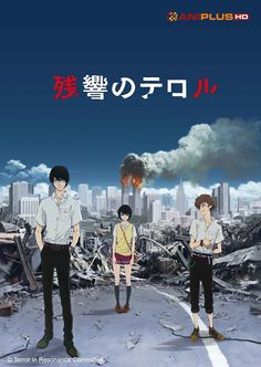 [ANIME] TERROR IN RESONANCE Exclusive Screening: An Overview - http://www.afachan.asia/2014/07/anime-terror-in-resonance-overview/