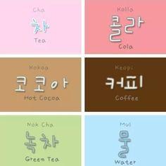 Beverages in Korean.