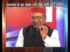 Himalayan News Live Special on Uttrakhand Sur Samraat Narendra Singh Negi Himalayaannews.com