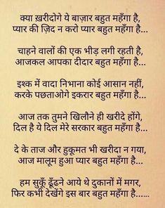 Sachha pyar bahut mahnga h