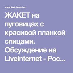 ЖАКЕТ на пуговицах с красивой планкой спицами. Обсуждение на LiveInternet - Российский Сервис Онлайн-Дневников