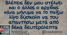 Βλέπεις δεν μου στέλνει και ο άλλος ο αρχίδας κάνα μήνυμα Greek Quotes, Just For Laughs, Sarcasm, Minions, Favorite Quotes, Funny Quotes, Humor, Funny Quites, Cheer