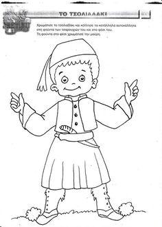 Τσολιαδάκι 25 March, Kindergarten Activities, Teaching, Education, School, Children, Pictures, Crafts, Color