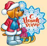 Пусть в Новый год чудесный, яркий <br>Собачка принесет подарки!