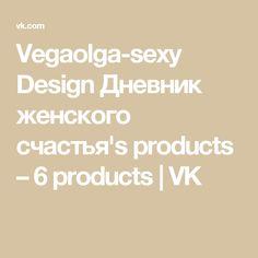 Vegaolga-sexy Design Дневник женского счастья's products – 6 products | VK