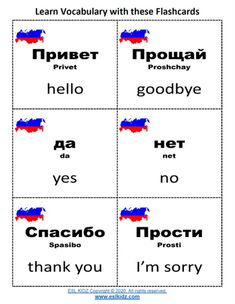 Russian Language Lessons, Russian Lessons, Russian Language Learning, Language Study, Learn Russian Alphabet, Learning Languages Tips, Writing Practice Worksheets, How To Speak Russian, Learn Another Language