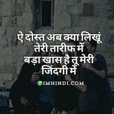 Friendship Shayari In Hindi Friendship Day Shayari Best Lyrics Quotes, Bff Quotes Funny, Besties Quotes, Friends Day Quotes, Best Friend Poems, Happy Friendship Day Quotes, Friendship Quotes In Hindi, Friendship Day Msg, I Love Her Quotes