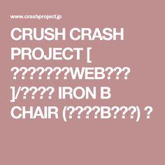 CRUSH CRASH PROJECT [ クラッシュ公式WEBサイト ]/商品詳細 IRON B CHAIR (アイアンBチェア) 黒