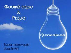 Εμπιστευτείτε την Energas για το #φυσικό_αέριο και το ρεύμα σας και δείτε τους λογαριασμούς σας να...ξεφουσκώνουν!  Θεσσαλονίκη - Περαία με ένα τηλεφώνημα  στο 801 11 12321 www.energasgroup.com  #energas #anytime #anything #youneed #service #συντήρηση #εγκατάσταση Weather, Weather Crafts