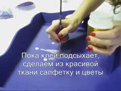 ▶ Поднос королевы или работа с поталью от SanginaRu - YouTube