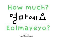 How much/ How much is it More specifically you can say: How much is this? (igeo eolmayeyo) or How much is that? Korean Slang, Korean Phrases, Korean Quotes, Learn Basic Korean, Learn To Speak Korean, Korean Words Learning, Korean Language Learning, Learn Hangul, Korean Writing