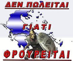 Αποτέλεσμα εικόνας για περηφανοι ελληνες