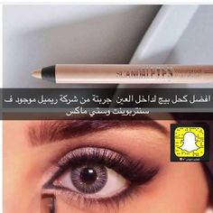 27 mentions J'aime, 2 commentaires – (Maha Ezz El-Ara… – Best Stylish Makeup 101, Skin Makeup, Makeup Inspo, Beauty Care, Beauty Skin, Beauty Makeup, Learn Makeup, How To Apply Lipstick, My Makeup Collection