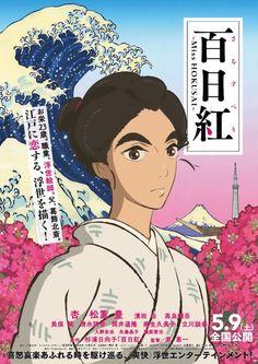杉浦日向子「百日紅」を原作としたアニメ映画「百日紅 ~Miss HOKUSAI~」のポスタービジュアルが、本日3月10日に公開された。