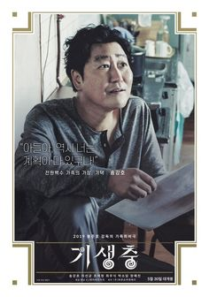 """Movie """"Parasite"""" Bong Joon Ho - Song Kang Ho released an impressive series of posters before his debut at Cannes Film Festival Hd Movies, Movies To Watch, Movies Online, Movie Tv, Movies Free, 2020 Movies, Jumanji, Song Kang Ho, Movies"""