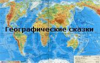 Вместе растем - Школа географии для малышей Continents And Oceans, Numbers Preschool, Games For Kids, Elementary Schools, Montessori, Homeschool, Crafts For Kids, Map, Teaching