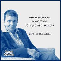 Greek Quotes, Best Quotes, Nice Quotes, Philosophy, Greece, Literature, Poetry, Wisdom, Motivation