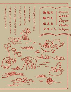 Japanese Book Cover: Design for Local Paper Media in Japan. Japanese Poster Design, Japanese Design, Buch Design, Ad Design, Graphic Design Posters, Graphic Prints, Local Paper, Japanese Books, Grafik Design