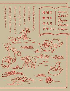 効果的にローカルの情報を発信するツールづくりデザイン事例集「地域の魅力を伝えるデザイン」|ローカルニュース!(最新コネタ新聞)東京都 渋谷区|「colocal コロカル」ローカルを学ぶ・暮らす・旅する