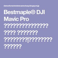 Bestmaple® DJI Mavic Pro 用受信機のタブレット.ホルダー 回転でき 取り外しが便利 延長可 ブラック|密林レビューでは言えない!!