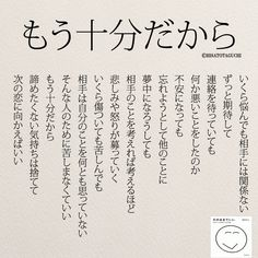女性のホンネ川柳 オフィシャルブログ「キミのままでいい」Powered by Ameba Japanese Quotes, Japanese Phrases, Like Quotes, Words Quotes, Famous Words, Famous Quotes, Happy Minds, Meaningful Life, Favorite Words
