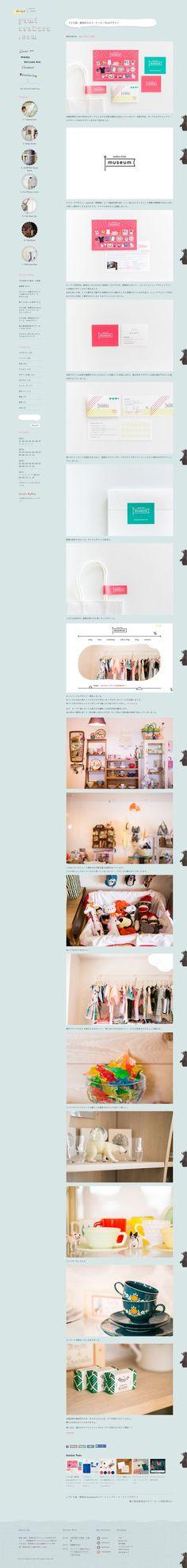 museum - 子ども服・雑貨店のロゴ・ツール・Webデザイン: