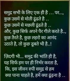 905 Best Hindi Suvichar Images Hindi Quotes Quotes Manager Quotes