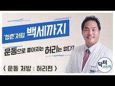 2019 정선근 교수의 '백년운동' - 허리운동 편 - YouTube Health, Youtube, Health Care, Healthy, Salud