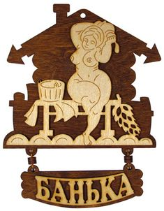 Резная табличка Банька