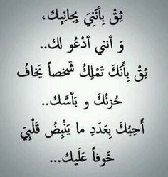 The Words, More Than Words, Cool Words, Beautiful Arabic Words, Arabic Love Quotes, Love Quotes For Him, Poetry Quotes, Words Quotes, Life Quotes