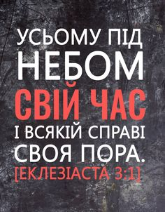 VK is the largest European social network with more than 100 million active users. Christian Cards, Christian Quotes, Sola Scriptura, Christian Pictures, Biblical Verses, Quote Citation, My Bible, Word Of God, Inspirational Quotes