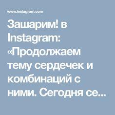 Зашарим! в Instagram: «Продолжаем тему сердечек и комбинаций с ними. Сегодня сет, яркий как карамельки. #шарыалматы #шарикиалматы # воздушныешарыалматы…»