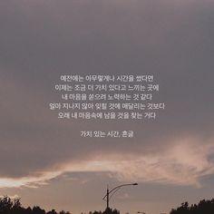 조금 더 가치 있는 곳. Korean Phrases, Korean Quotes, Famous Quotes, Love Quotes, Learn Korean, Korean Language, Wallpaper Quotes, Proverbs, Cool Words