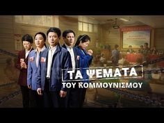 """2018 Full Christian Movie """"The Lies of Communism: Account of the CCP's Brainwashing"""" English Dubbed Jesus way Persecution Christian Films, Christian Faith, Communism, God First, Meaning Of Life, Praise God, Persecution, Knowing God, Atheism"""