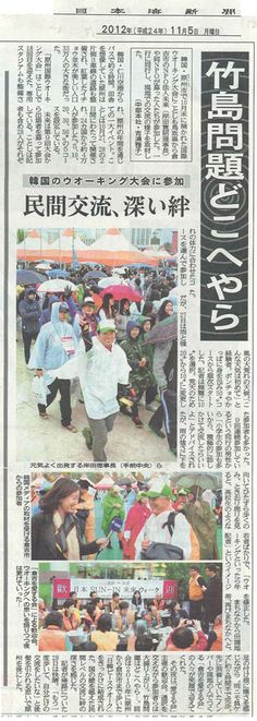 日本海新聞に取り上げて頂きました。
