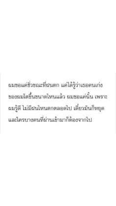 Poem Quotes, Poems, Life Quotes, Thai Words, Feelings Book, Mood And Tone, Secret Love, My Mood, Quote Posters