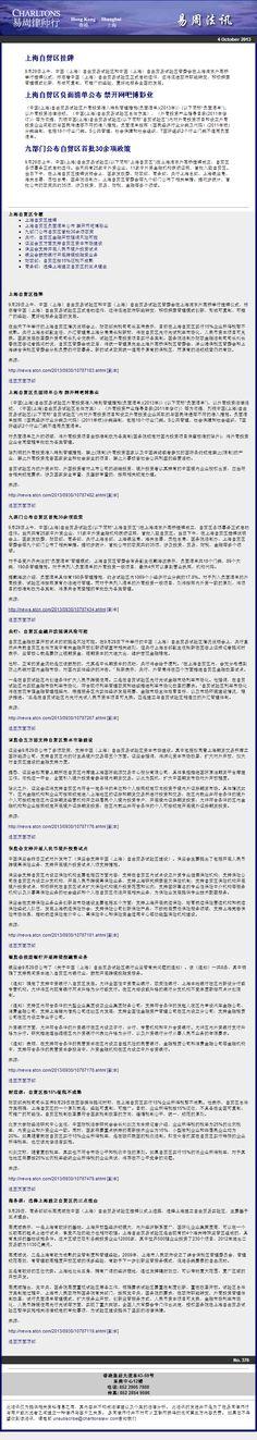 易周中国法讯 - 2013年10月4日  China News Alert - 4 October 2013