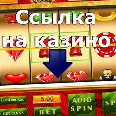 Бездепозитный бонус в казино за регистрацию с отыгрышем закрыли казино омск ноябрь 2012