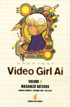 電影少女 VIDEO GIRL AI Den'ei shōjo Video Girl Ai (1991)