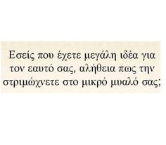 Ελληνικα | Tumblr The Words, Great Words, Funny Greek Quotes, Funny Quotes, Mood Quotes, Life Quotes, Favorite Quotes, Best Quotes, Speak Quotes