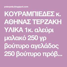 ΚΟΥΡΑΜΠΙΕΔΕΣ κ. ΑΘΗΝΑΣ ΤΕΡΖΑΚΗ ΥΛΙΚΑ 1κ. αλεύρι μαλακό 250 γρ βούτυρο αγελάδος 250 βούτυρο πρόβειο 3 κουταλιές φυτίνη 4 ... Blog, Blogging