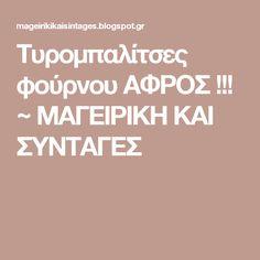 Τυρομπαλίτσες φούρνου ΑΦΡΟΣ !!!  ~ ΜΑΓΕΙΡΙΚΗ ΚΑΙ ΣΥΝΤΑΓΕΣ