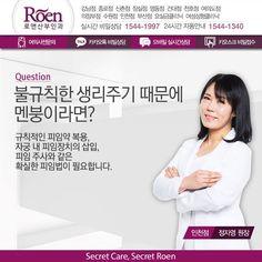 [불규칙한 생리주기 때문에 멘붕이라면?]  규칙적인 피임약 복용, 자궁 내 피임장치의 삽입, 피임 주사와 같은 확실한 피임법이 필요합니다.     URL - https://youtu.be/uky0NbxihgA