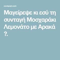 Μαγείρεψε κι εσύ τη συνταγή Μοσχαράκι Λεμονάτο με Αρακά 😋.