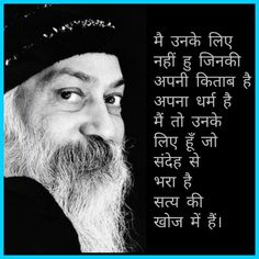 Osho Quotes Love, Osho Hindi Quotes, Quotations, Feeling Sad, Einstein, Spirituality, Wisdom, Teaching, Thoughts