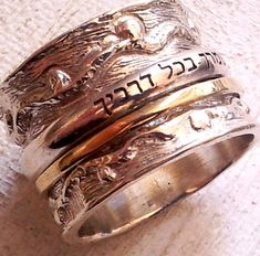 Hebrew Blessing Ring. Hebrew prayer ring. Spinner ring silver & gold 9 carat.