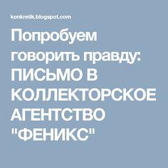 """Попробуем говорить правду: ПИСЬМО В КОЛЛЕКТОРСКОЕ АГЕНТСТВО """"ФЕНИКС"""""""