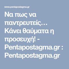Να πως να παντρευτείς… Κάνει θαύματα η προσευχή! - Pentapostagma.gr : Pentapostagma.gr Blog, Blogging